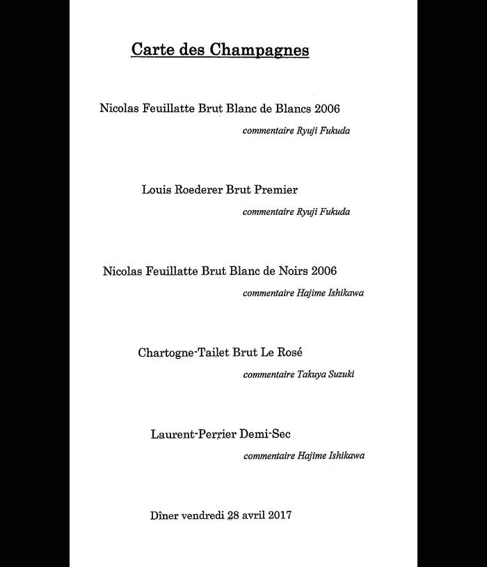 コートドールワイン会3シャンパン
