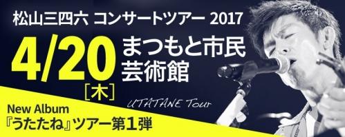 170210_utatane_tours.jpg