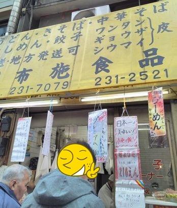 ちゅうかめん - コピー
