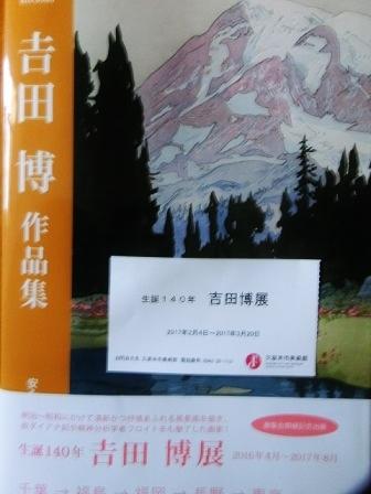 2017-02-21 sakuhinnsyu