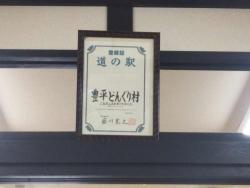 どんぐり村~道の駅