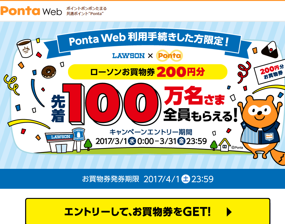 ponta_20170301141106a91.png