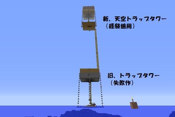 天空トラップタワー、600.400