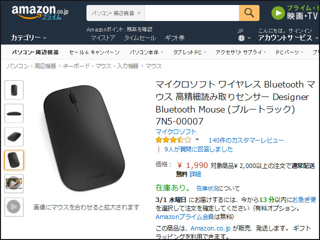 Designer_Bluetooth_Mouse_14.jpg