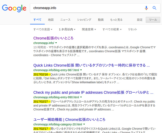 Date Highlighter Chrome拡張 日付 ハイライト