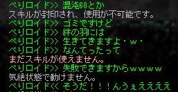 161205_06混沌60%の使い道→絆の羽
