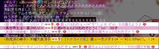 161207_06苺c210おめでとう
