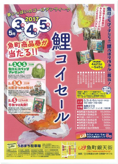 鯉コイセール2017