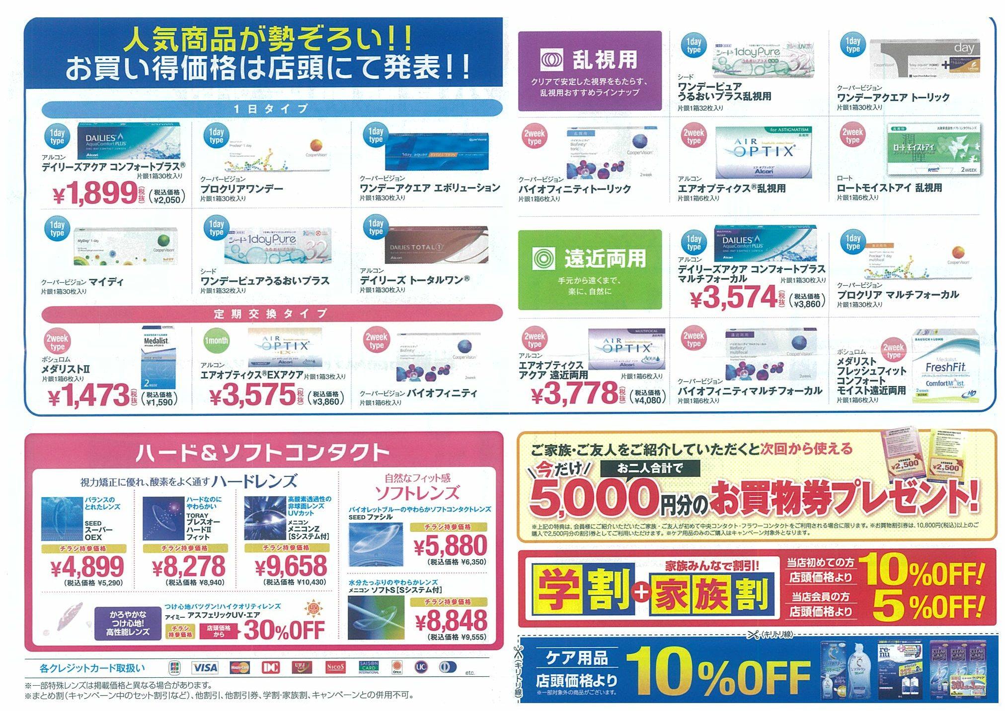 フラワーコンタクト小倉駅前店リニューアルOPEN-3.jpg