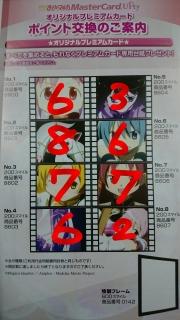 URPY まどかカード (10)