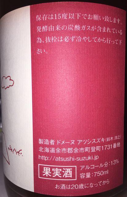 Yoichi Rose Sans Foufre Domaine Atsushi Suzuki 2016 part2