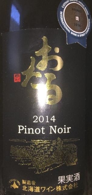 Otaru Pinot Noir Hokkaido Wine 2014 part1