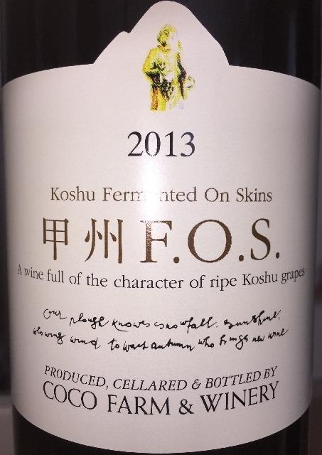 Koshu Fermented On Skins Coco Farm 2013 part1