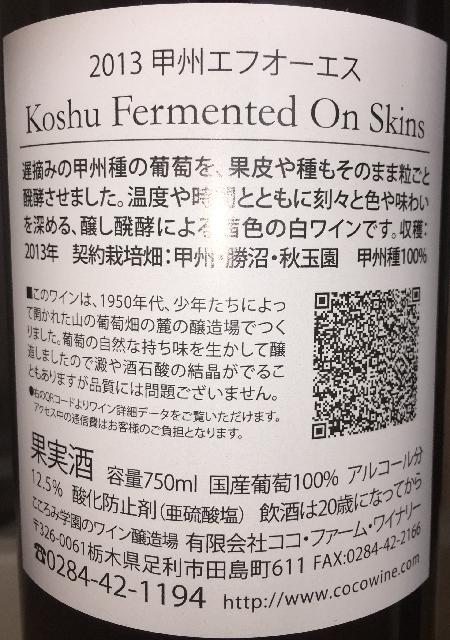 Koshu Fermented On Skins Coco Farm 2013 part2