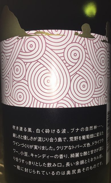 Merlot Blanc Okushiri Winery 2016 part2