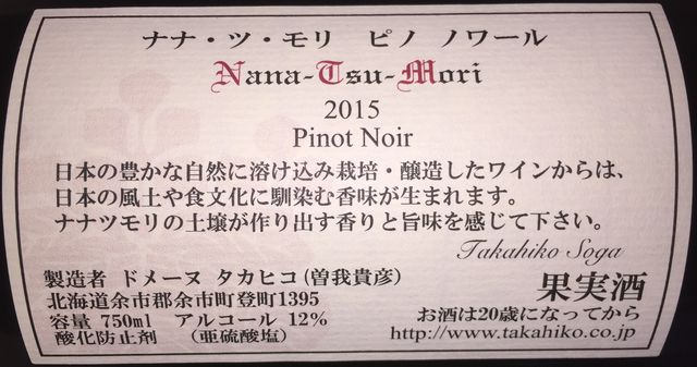 Nana Tsu Mori Pinot Noir Domaine Takahiko Soga 2015 part3