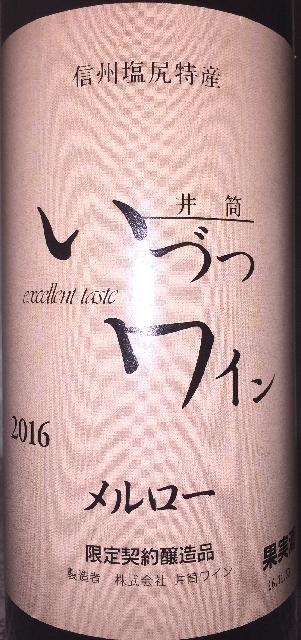 Merlot Izutsu Wine 2016 part1