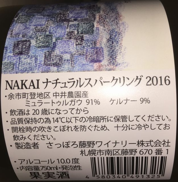 NAKAI Natural Sparkling 2016 part2