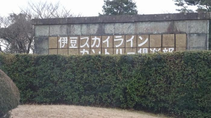伊豆スカイライン (2)