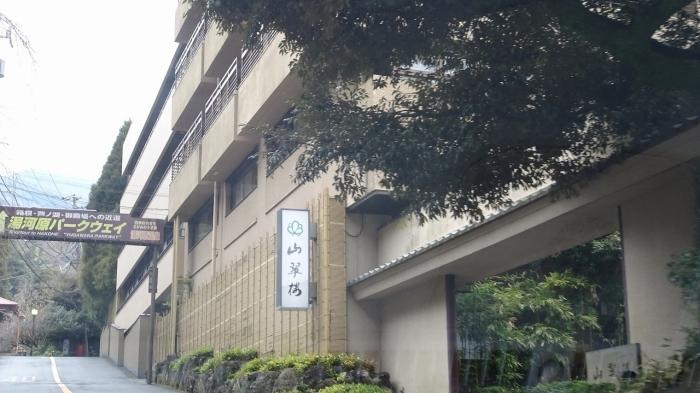 山翠楼部屋施設 (3)