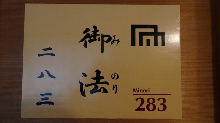 山翠楼部屋施設 (7)