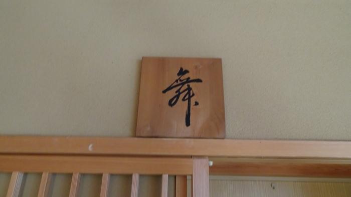 いちい亭風呂部屋 (1)