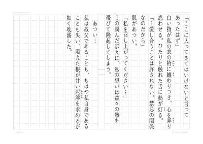 400字詰原稿用紙-2ページ