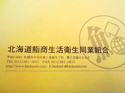 004鮨商組合