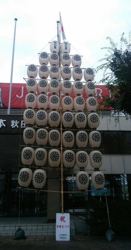 JR秋田支店前竿灯祭り②_convert_20170507100406