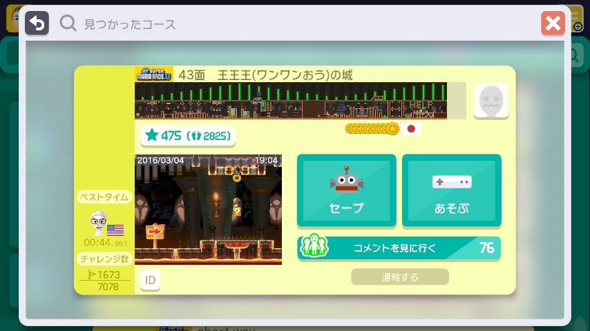 WiiU_screenshot_GamePad_018DB_20170410113902e81.jpg