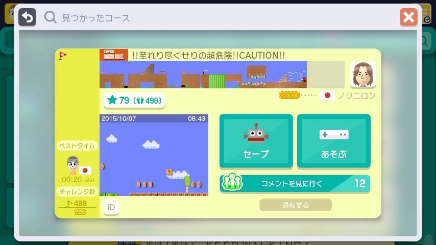 WiiU_screenshot_GamePad_018DB_20170410164820a8d.jpg