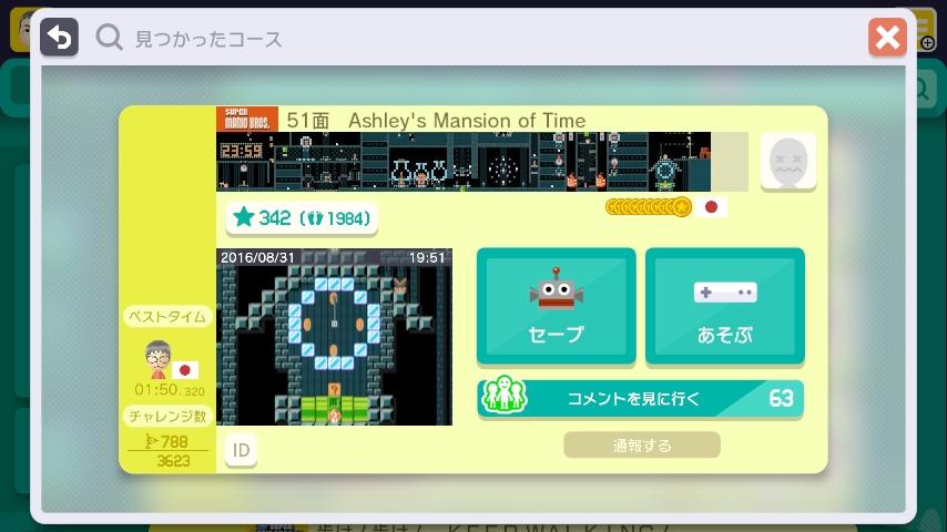 WiiU_screenshot_GamePad_018DB_20170410170045bf7.jpg