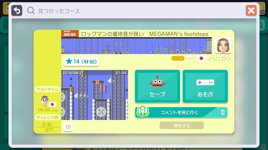 WiiU_screenshot_GamePad_018DB_20170410171538c91.jpg