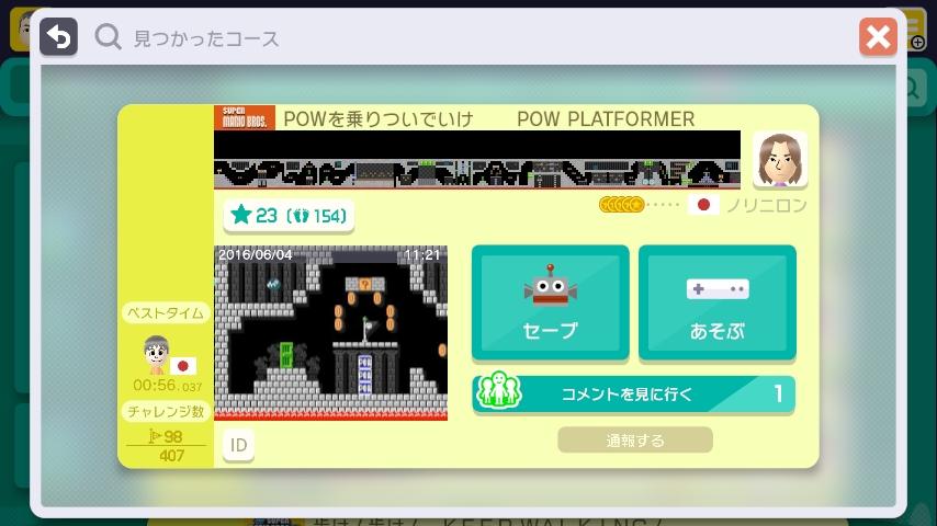 WiiU_screenshot_GamePad_018DB_20170410173132f93.jpg