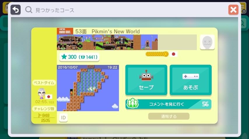 WiiU_screenshot_GamePad_018DB_20170411105210e12.jpg