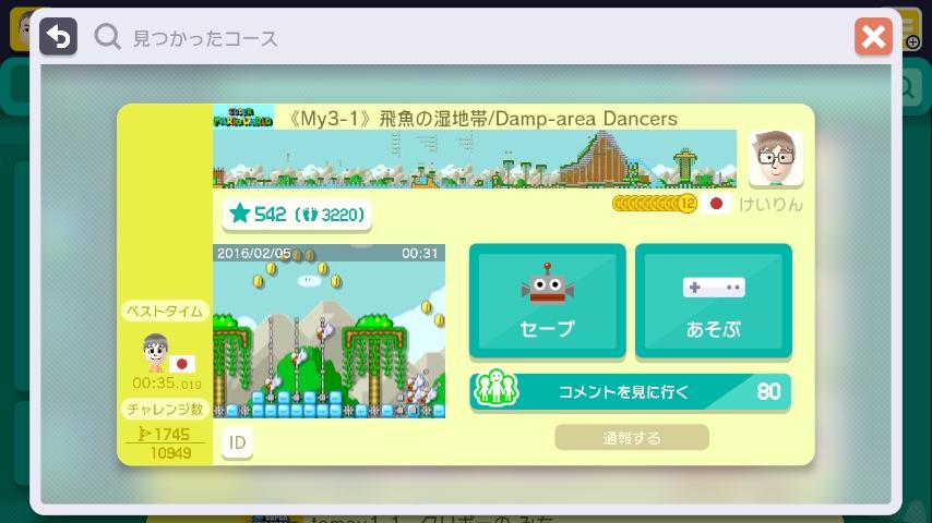 WiiU_screenshot_GamePad_018DB_20170411111126ef8.jpg