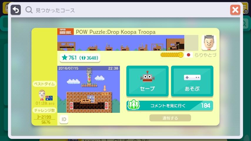 WiiU_screenshot_GamePad_018DB_20170411113158912.jpg