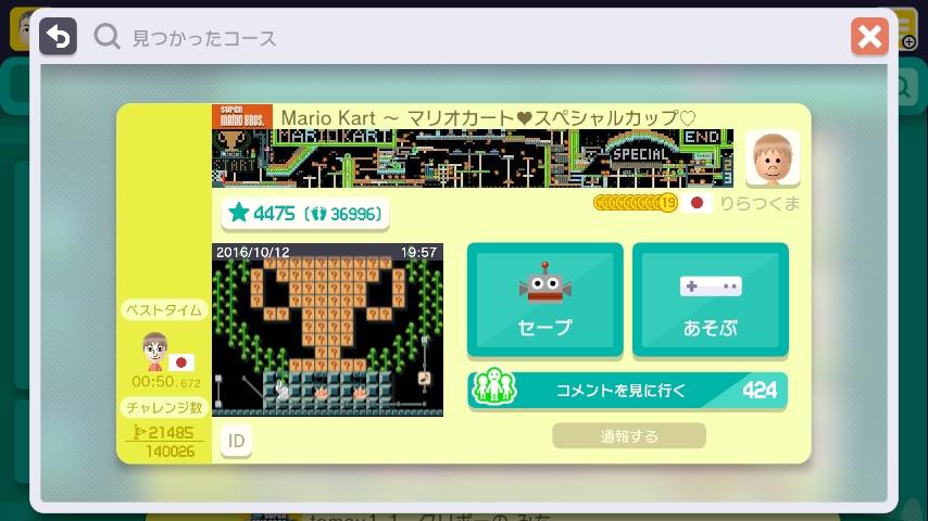 WiiU_screenshot_GamePad_018DB_20170411114246eb6.jpg