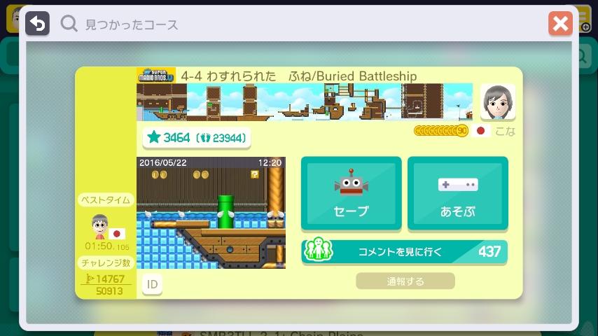 WiiU_screenshot_GamePad_018DB_20170411143004884.jpg
