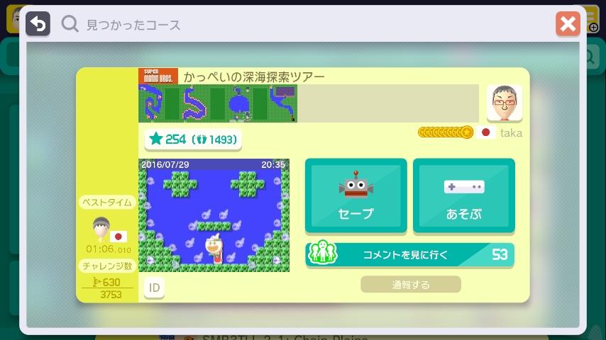 WiiU_screenshot_GamePad_018DB_20170411144809879.jpg
