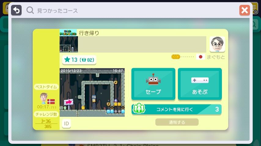 WiiU_screenshot_GamePad_018DB_20170411150003e2e.jpg