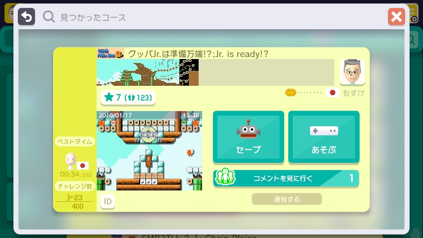 WiiU_screenshot_GamePad_018DB_20170411150950167.jpg