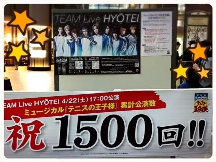 hyotei1500.jpg