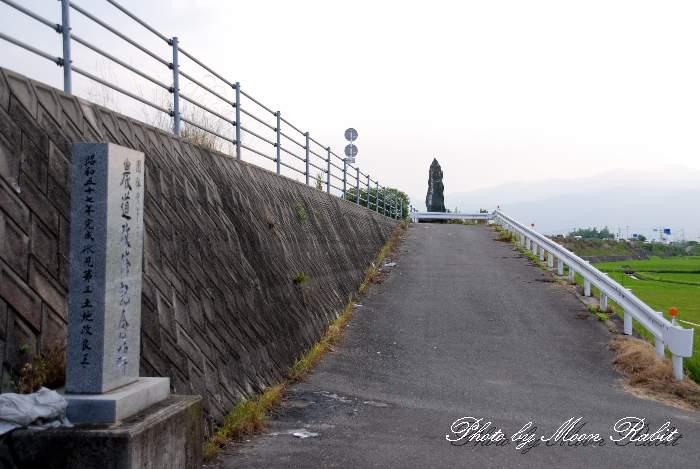農道改修記念碑 愛媛県西条市蛭子