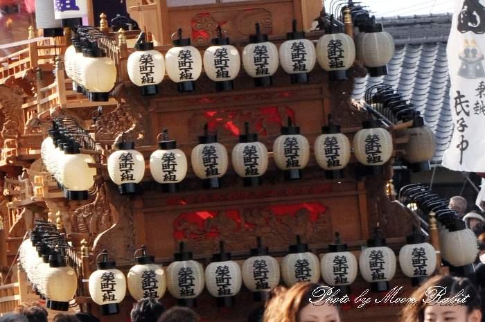 栄町下組屋台(だんじり) 祭り提灯