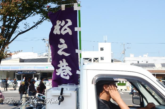 松之巷だんじり(屋台) のぼり旗