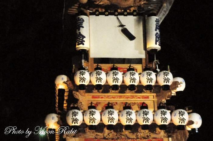 岸陰屋台(だんじり) 祭り提灯