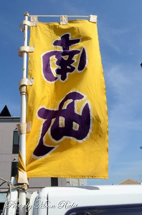 祭り旗 南町だんじり(屋台) 西条祭り