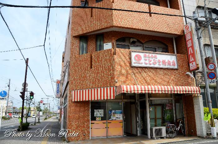 ことぶき精肉店東町店