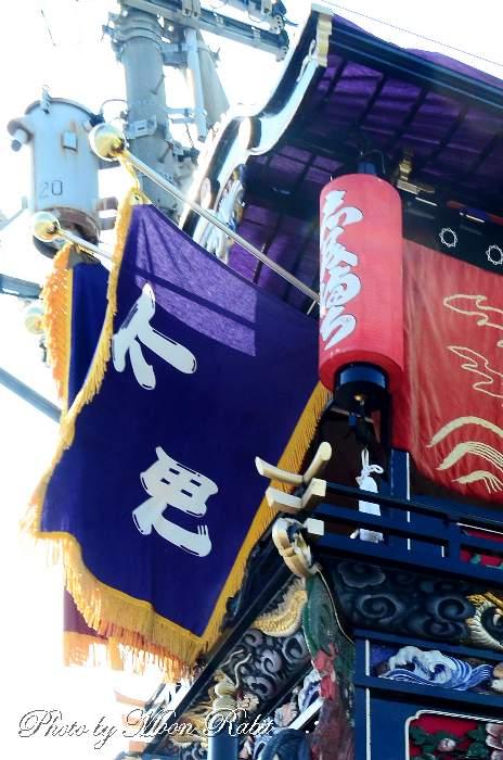 下町祭だんじり会旗 下町屋台(だんじり)
